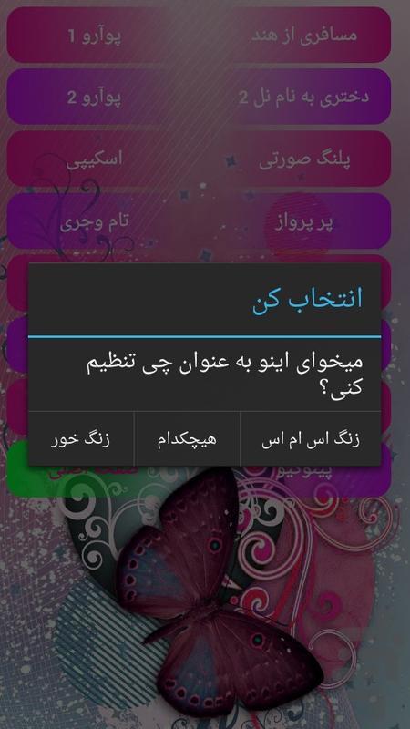 زنگخورهای پرخاطره (دمو) - عکس برنامه موبایلی اندروید