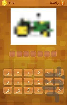 عکسه چیه؟ (حدس تصویر) - عکس بازی موبایلی اندروید