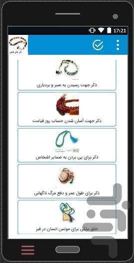 ذکرهای خاص و جالب - عکس برنامه موبایلی اندروید