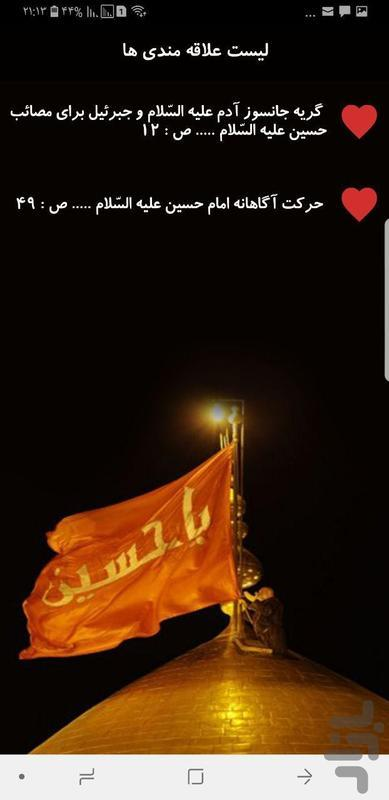 لهوف سید بن طاووس(مقتل الحسین) - عکس برنامه موبایلی اندروید