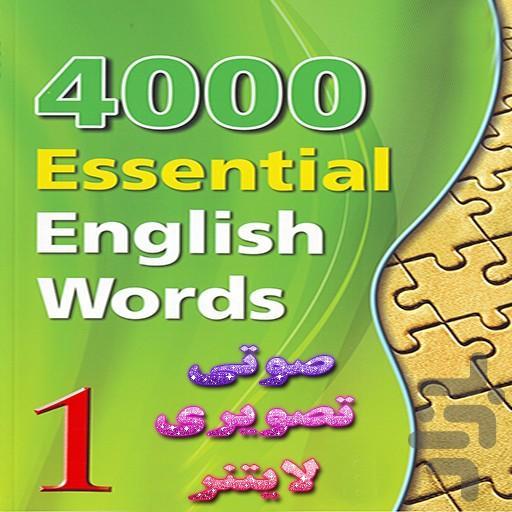 4000 لغت اساسی لایتنر،صوتی و تصویری - عکس برنامه موبایلی اندروید