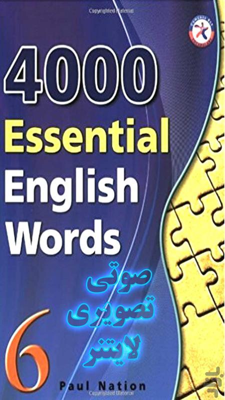 4000 لغت کتاب 6 صوتی، تصویری،لایتنر - عکس برنامه موبایلی اندروید