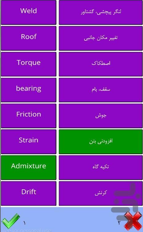 لغات تخصصی عمران - عکس برنامه موبایلی اندروید