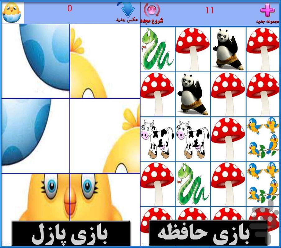 بازی و انگلیسی آدم برفی - عکس برنامه موبایلی اندروید