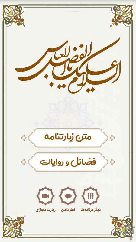 زیارت نامه حضرت عباس (ع) + صوت - عکس برنامه موبایلی اندروید