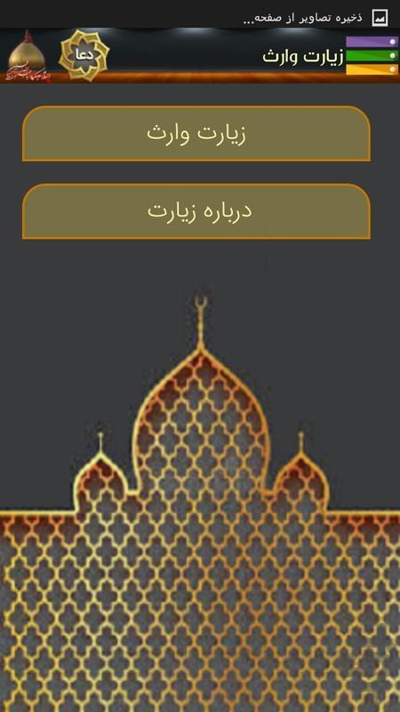 ziyarat vares - Image screenshot of android app