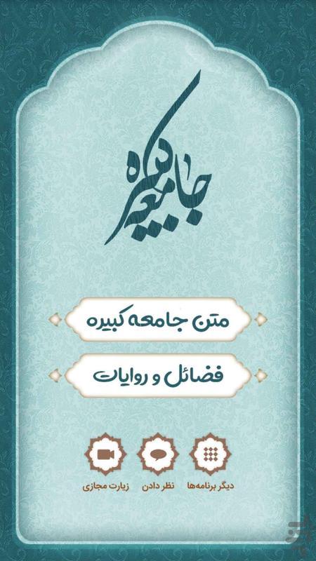 زیارت جامعه کبیره (با صوتی دلنشین) - عکس برنامه موبایلی اندروید