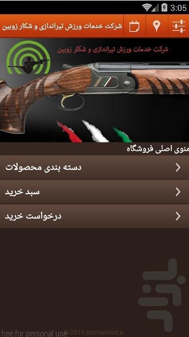 Zoobin Shooting Sport & Hunting - Image screenshot of android app